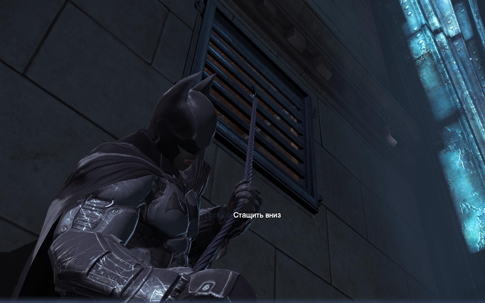Batman: Arkham Origins Тащим решетку