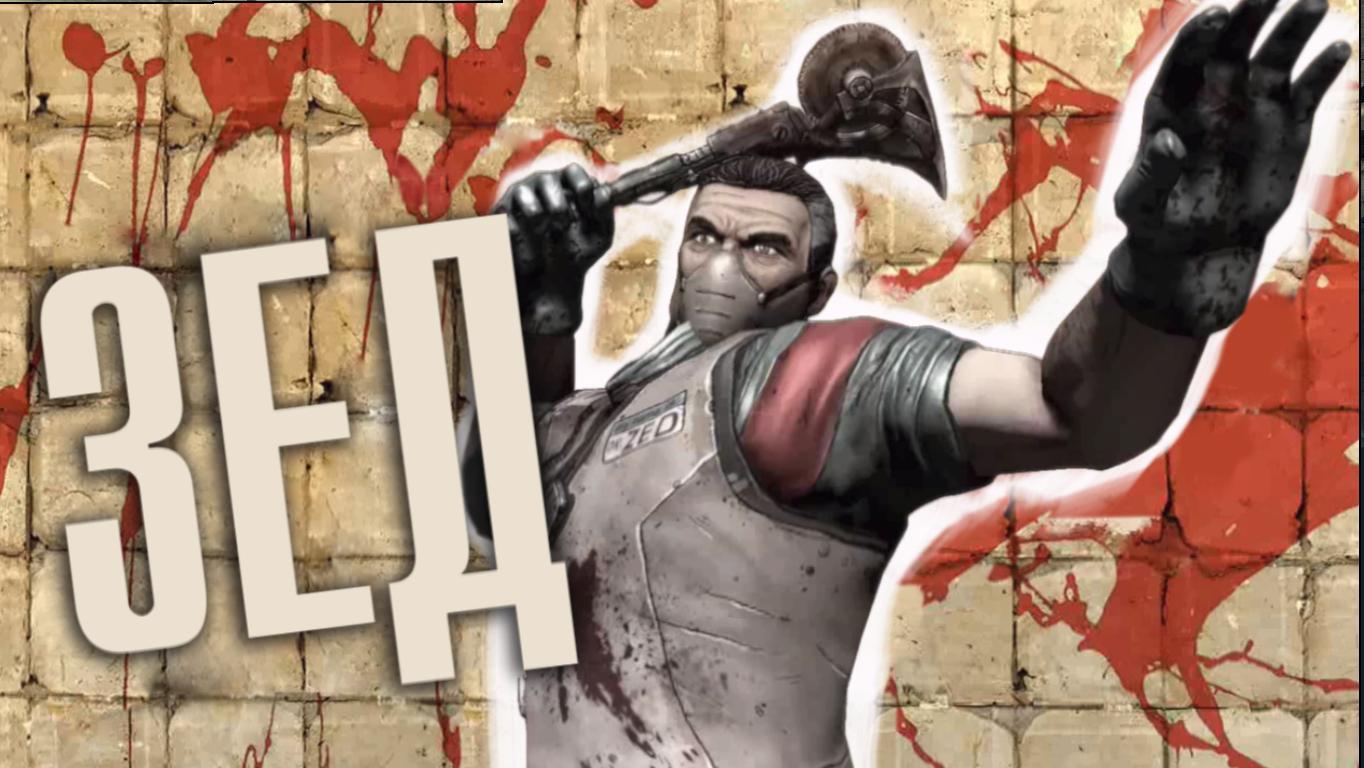 Игра Borderlands - Доктор Зед. Картинки, скриншоты