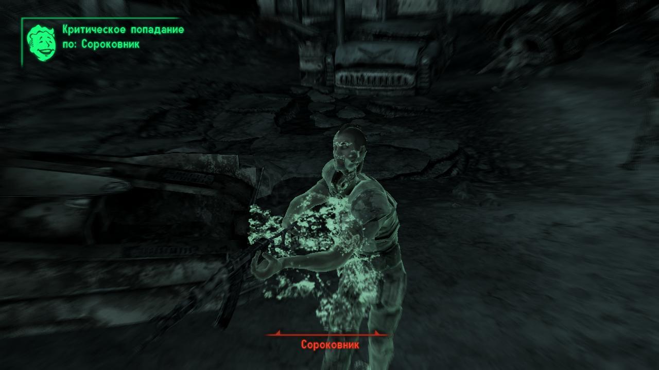 Fallout 3 Смерть Сороковника