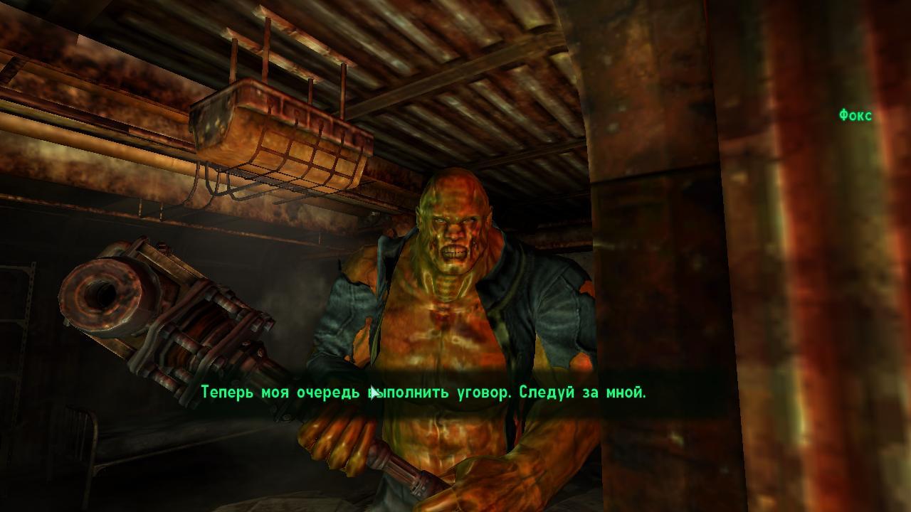 Fallout 3 Как-то стремно поворачиваться к нему спиной!