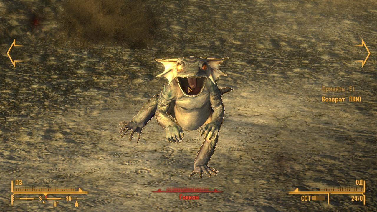 Fallout New Vegas Охота на гекконов