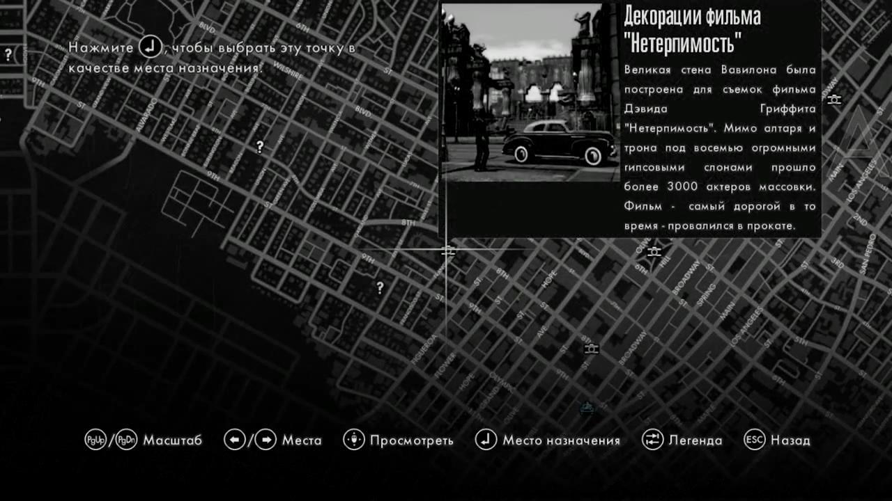 L.A. Noire Декорации фильма