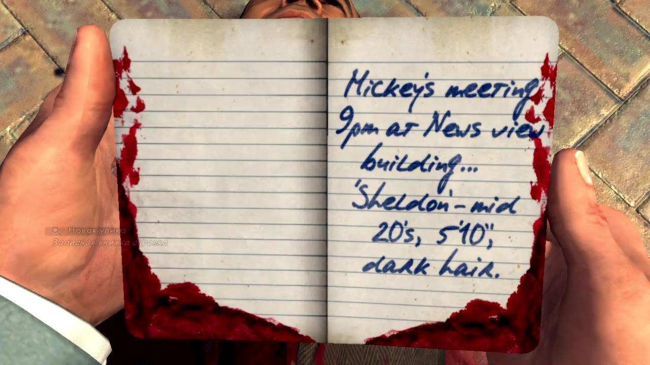 L.A. Noire Запись о встрече