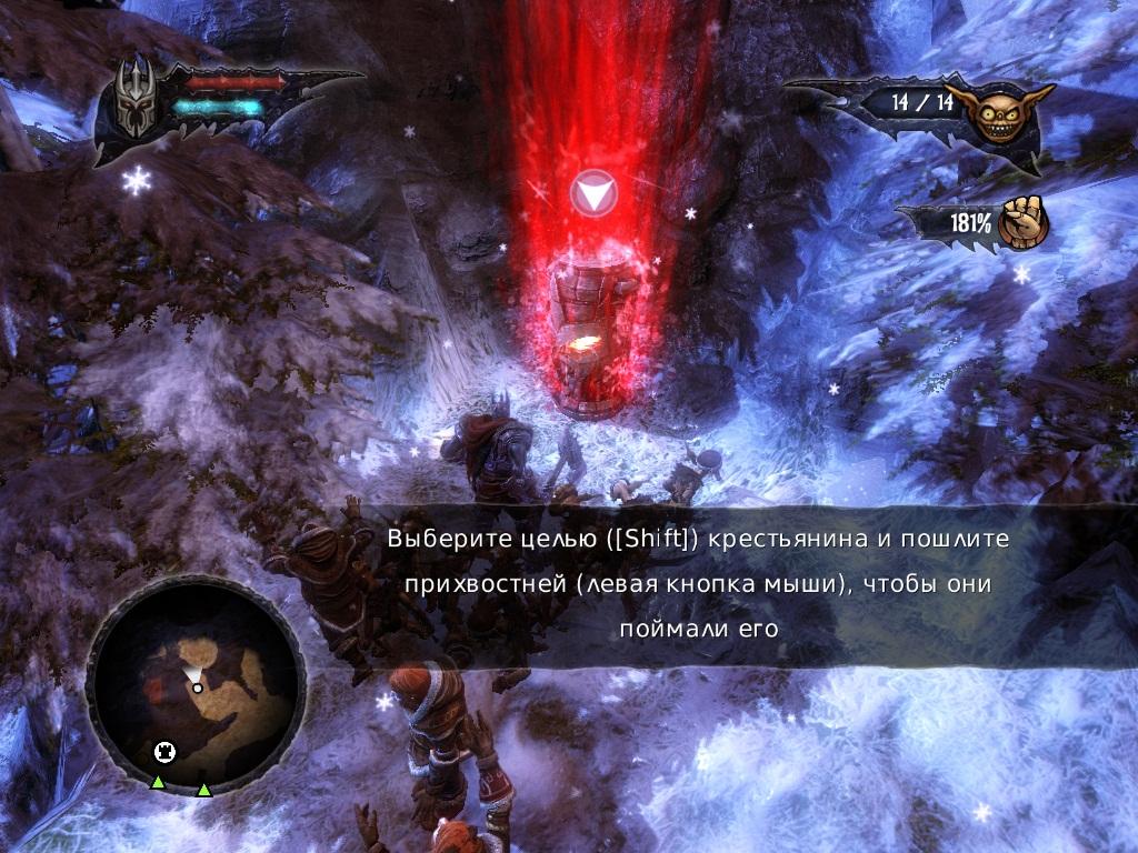 Overlord 2 Артефакт жизни
