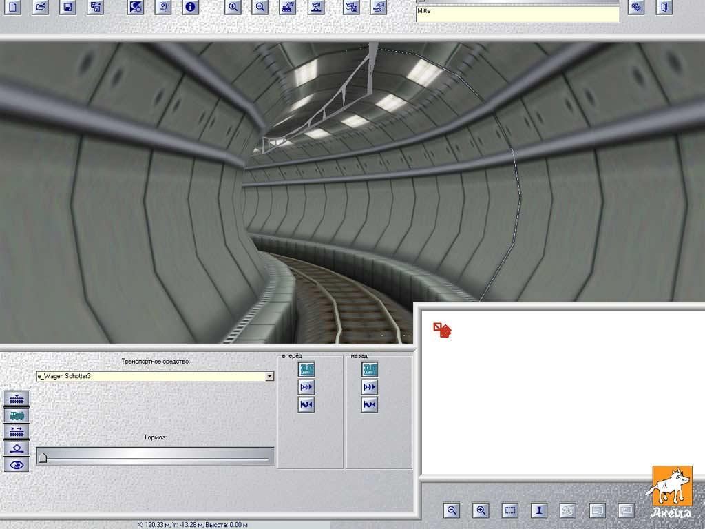 Railroad.exe Тоннель