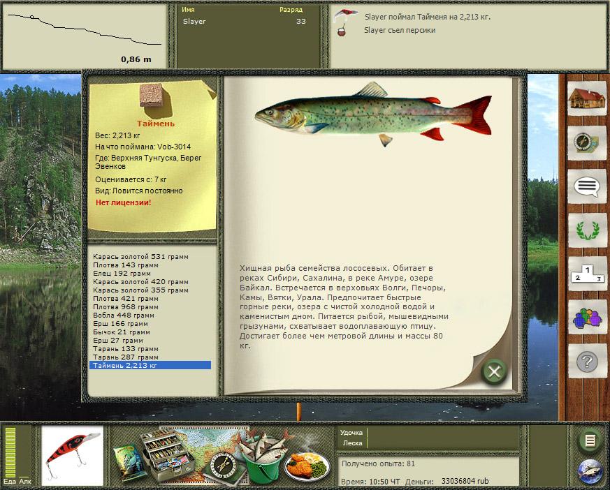 Форум игры русская рыбалка лабынкыр