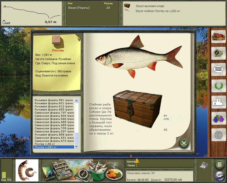 Русская Рыбалка 4  VK