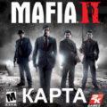 Карта к игре Mafia 2