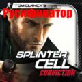 Русификатор для игры Splinter Cell: Conviction