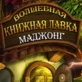 Волшебная Книжная Лавка