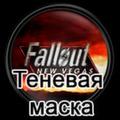 Fallout NV – Теневая маска