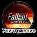 Fallout NV – Уничтожение