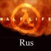 Русификатор игры Half Life