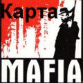 Карта по игре Mafia