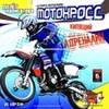 Ultimate Motorcross