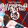 Tsuki Possession