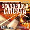 Air Battles: Sky Defender