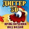 Aqua Digger 3D
