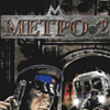 Метро-2