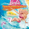 Barbie Mermaid Adventure