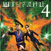 Штырлиц 4: Матрица - Шаг до гибели