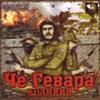 Че Гевара: Боливия
