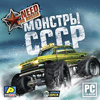 Russian Classics: Bigfoot Competition