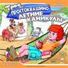 Трое из Простоквашино: Летние каникулы