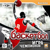 International Basketball 2007