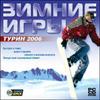 Зимние игры. Турин 2006