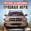 Русское бездорожье: Грязная игра