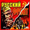 Русский Фронт