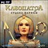 Клеопатра: Судьба царицы