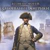 Хозяева морей: Завоевание Америки