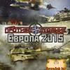 Противостояние: Европа 2015