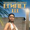 Египет 3: Проклятие Рамсеса