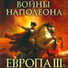 Европа 3. Войны Наполеона