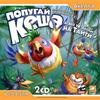 Попугай Кеша: Вы не были на Таити?