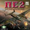 Пе-2: Пикирующий бомбардировщик