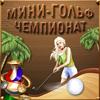 Мини Гольф чемпионат
