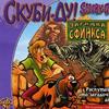 Scooby-Doo: Jinx at the Sphinx