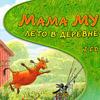 Мама Му: Лето в деревне