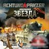 Achtung Panzer: Операция