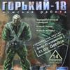 Gorky 18