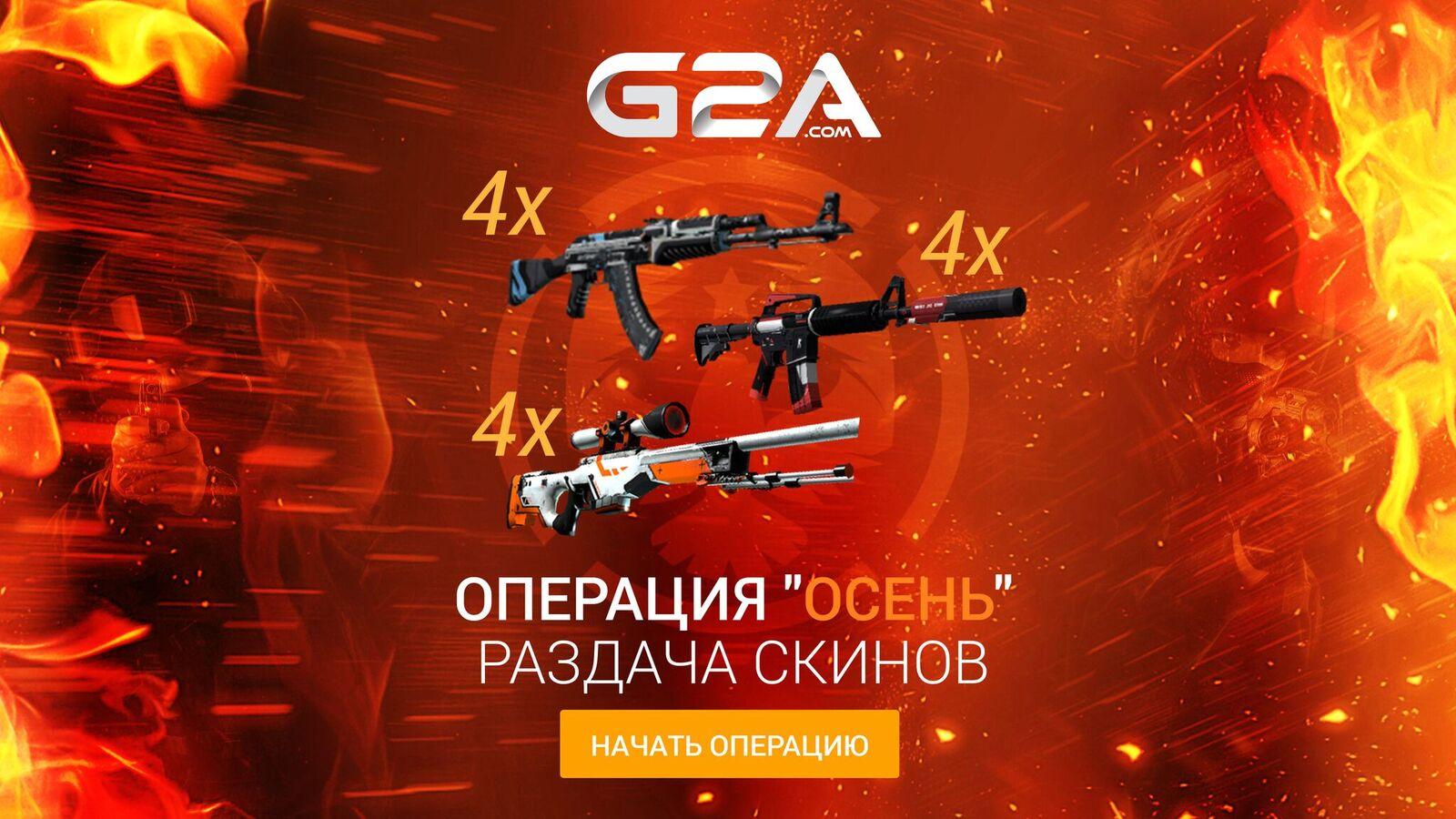 Раздача скинов cs go скачать steam на андроид на русском