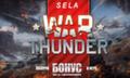 Gaijin Entertainment и SELA запускают фирменную коллекцию футболок по мотивам War Thunder