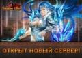 Esprit Games завершила технические работы да запустила новоиспеченный сервер чтобы Dragon Lord