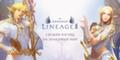 Lineage 2 Essence стартует 23 апреля