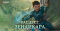Состоялся релиз нового выпуска Magic: The Gathering -