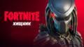 Fortnite пополнилась новым персонажем - это легендарный Хищник